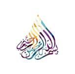 kaligrafi-bismillah